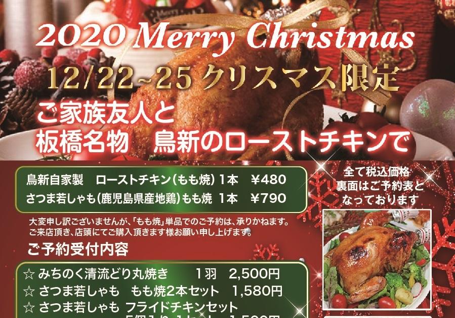 2020年クリスマス店頭販売のお知らせ