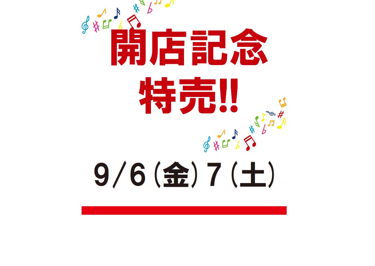 開店記念特売のご案内(小売部)(9/6~7)
