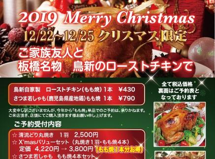 2019年クリスマス限定 店頭販売のお知らせ(12/22~)