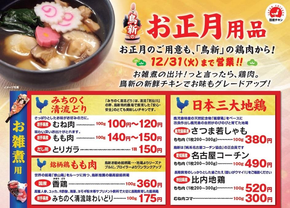 2019年末限定 店頭販売のお知らせ(12/29~)