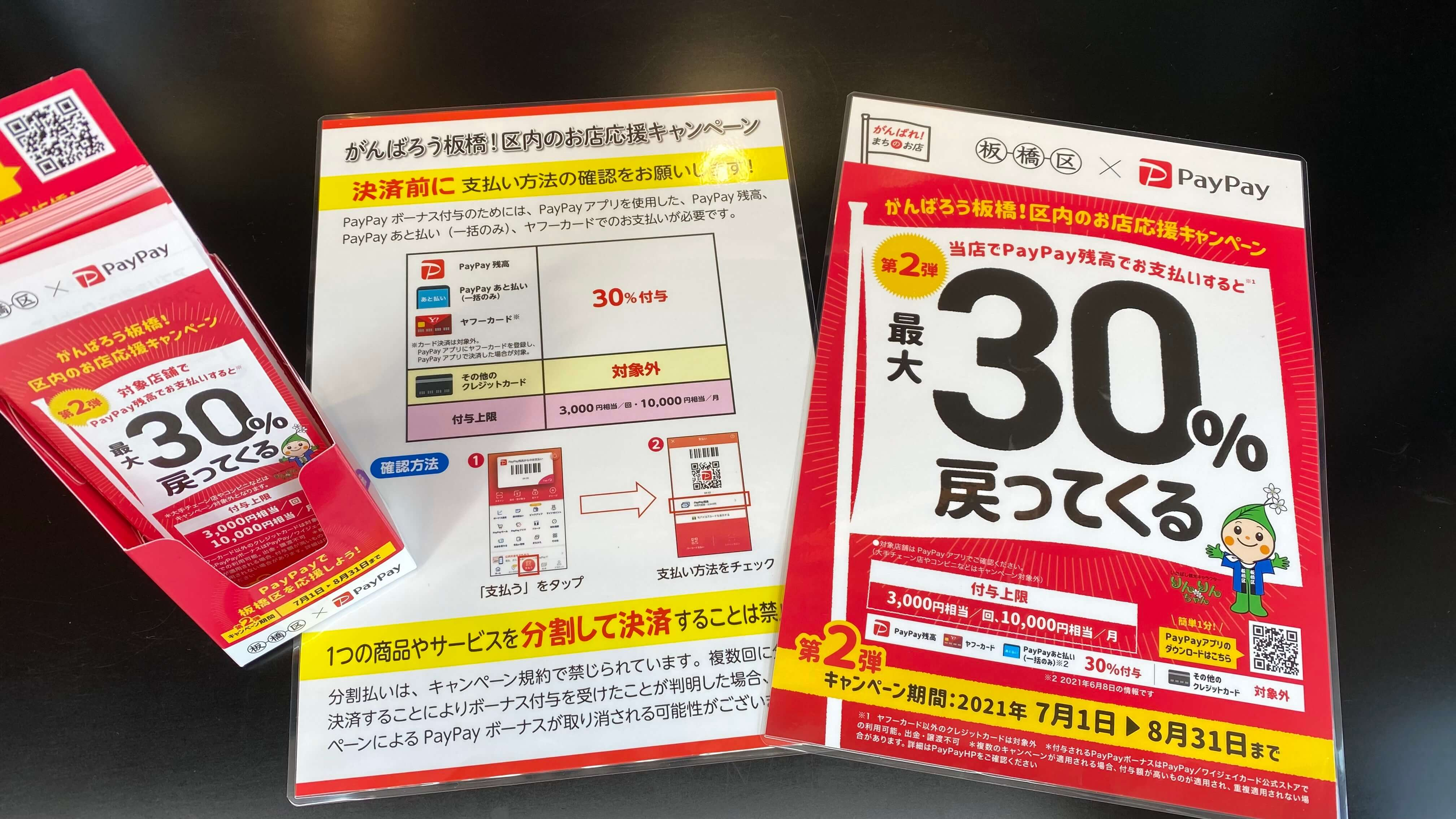 板橋区×PayPay 30%キャンペーン中!(小売部)