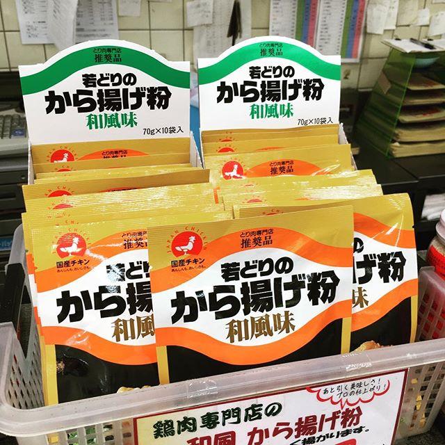 鶏肉専門店の和風から揚げ粉(小売部)