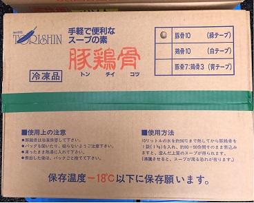 豚鶏骨(箱外観)/1箱10袋入り